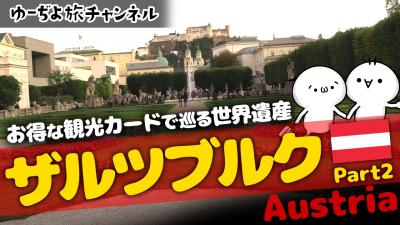 ゆーぢよ旅日記 ウロウロヨーロッパ1ヶ月~番外編ザルツブルクPart2~