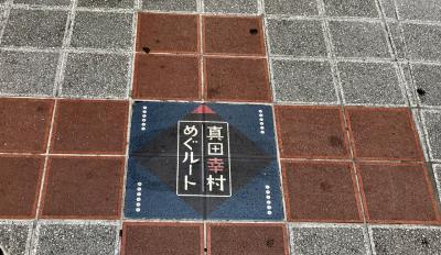 梅雨の晴れ間に新型コロナ収束祈願~真田幸村めぐルート