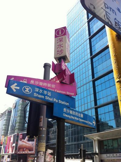 香港 ジャンキースポット巡り② シャムスイポーの巻(なんでもあり編)