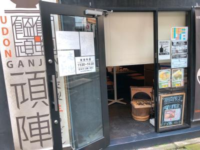 うどんが食べたくなってちょっと横浜まで行ってきました。