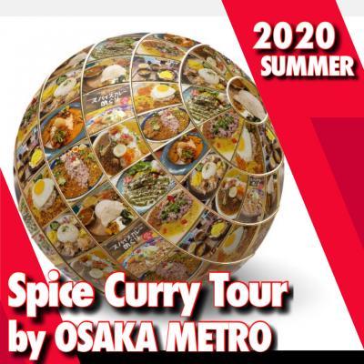 大阪あそ歩【Osaka Metro スパイスカレーめぐり編】 2020年 SM