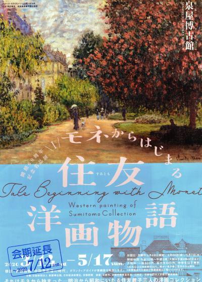 天気が心配な七夕の日、泉屋博古館で住友家の洋画コレクション。