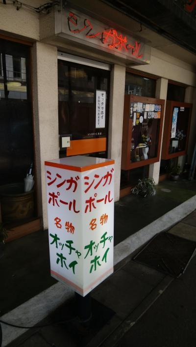 エスカロップにオッチャホイ 翻訳不可能な料理を食べに道東と新潟へ (2)新潟編