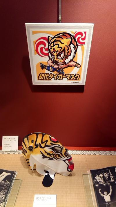 神田明神資料館へ行ってきました。「初代タイガーマスク展」を見てきました。