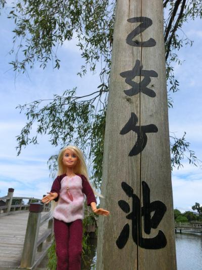 バービー旅物語 近江高島の水辺散歩 乙女ヶ池と大溝城跡と町割り水路