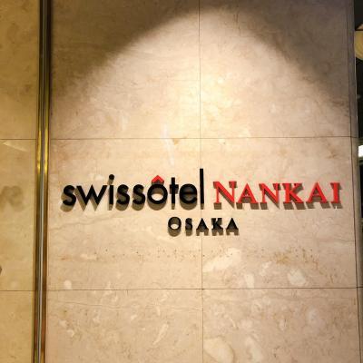 スイスホテル南海大阪 エグゼクティブクラブフロア