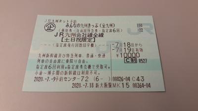 熊本勝手に応援企画!「みんなの九州きっぷ」で行く日帰り?ワンデー熊本(前編)