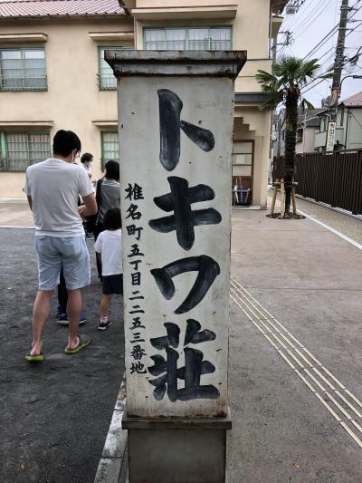 ついにオープンしたトキワ荘マンガミュージアムを見学