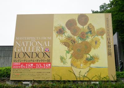 SOMPO美術館とナショナルギャラリー展へゴッホのひまわりを見に行ってきました