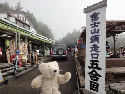 目指せ、国内3000m級22峰踏破!<1-1>富士山登頂 自宅~須走口五合目 さぁ登頂開始!