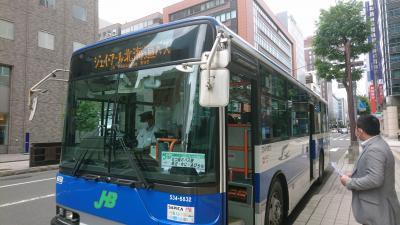 新北海道スタイルのバスツアーを体験 PART1