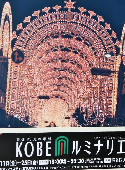 神戸ルミナリエ 1998/暮 光の彫刻-ガレリア/スパリエーラ-輝く ☆旧居留地~神戸港 街歩き