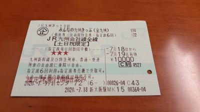 「みんなの九州きっぷ」で行く日帰り?ワンデー鹿児島2020・07(前編)