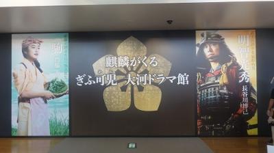 大河ドラマ「麒麟がくる」主人公明智光秀ゆかりの地巡り