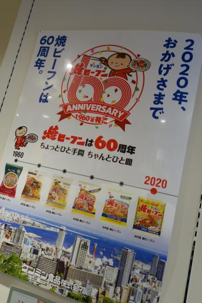 20200720-3 神戸 YUNYUNで焼ビーフンと焼小籠包