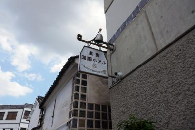 ホテルステイ in 倉敷 2
