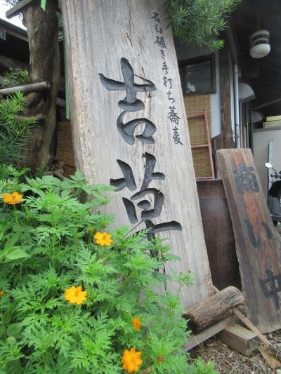 古民家の蕎麦処「吉草」東新井店で石臼碾き手打ち蕎麦