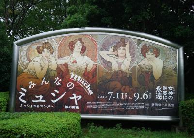 静岡県立美術館・みんなのミュシャ展とロダン館