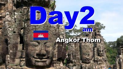 Bon Voyage! カンボジア遺跡探検5日間の旅 2013夏 ~2日目am~「京唄子さんはどこ?」
