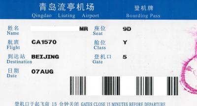 中国国際航空(エア チャイナ) 青島 → 北京 搭乗記