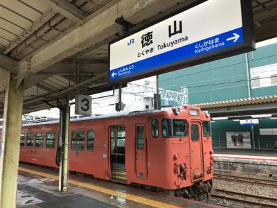 2020夏の青春18きっぷ乗り鉄旅in西日本 その1