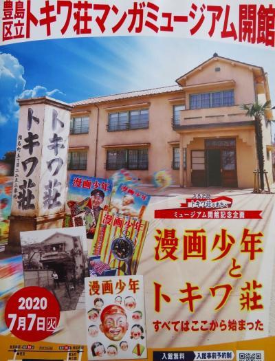 【東京散策108-1】延期で今月OPENの復元されたトキワ荘マンガミュージアムへ行ってみた