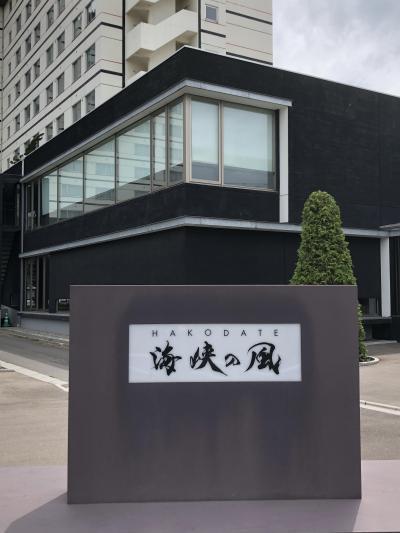 2020 夏 函館 湯の川温泉 海峡の風に泊まる 宿は泊まってみないとわからない part4