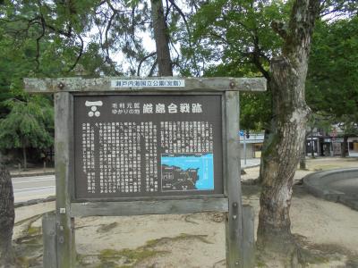 三ヶ月遅れの広島訪問ー2 宮島