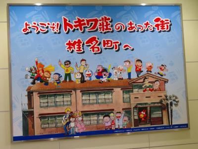 【東京散策108-2】トキワ荘マンガ家聖地の椎名町をぐるっと歩いてみた