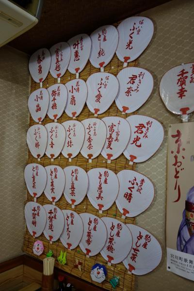 20200725-2 京都 宮川町の力餅食堂 北垣商店。木葉丼いただきますか。