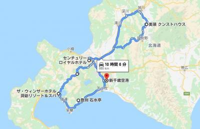コロナでタオ行きキャンセル → 北海道に行ってきました