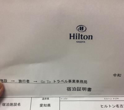 R02.07. GO TO トラベルでヒルトン名古屋泊。