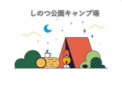 【しのつ公園キャンプ場】幼児連れ2家族キャンプ@2020-1
