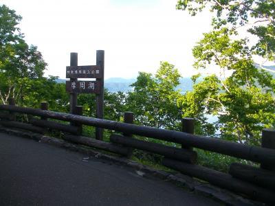 夫婦でのんびり旅しよう会 2020 (北海道の旅)