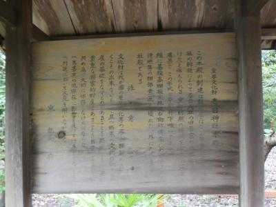 精華 狛田 3つの春日神社(3 Kasuga Shirines, Komada, Seika, Kyoto, JP)