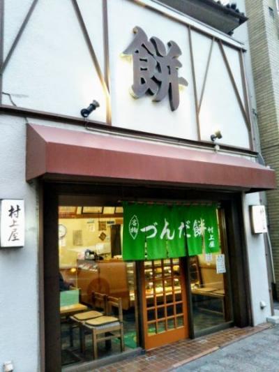 好きすぎる「づんだ」と仙台餃子と。