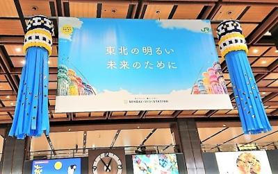 2020七夕祭中止の仙台の夏 GoToトラベル 織姫と彦星のごとく? 七夕に女二人のオフ会
