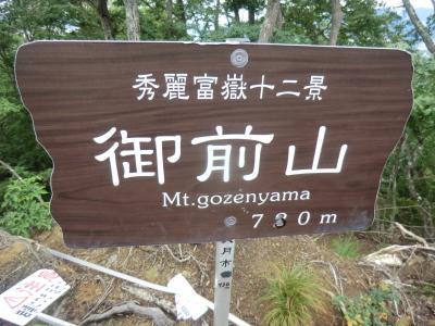青春18きっぷ信州ローカル線旅・その1.月例登山報告2/秀麗富嶽十二景 御前山。