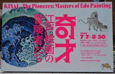2020年7月 山口県立美術館で「奇才 江戸絵画の冒険者たち」を見ました。近くでランチ。