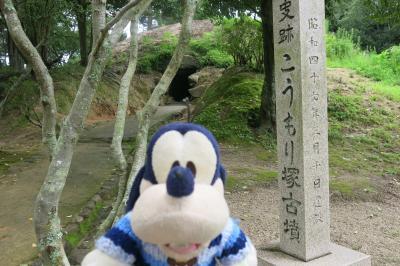 グーちゃん、「GO TO」で、吉備路へ行く!(こうもり塚古墳へ!編)