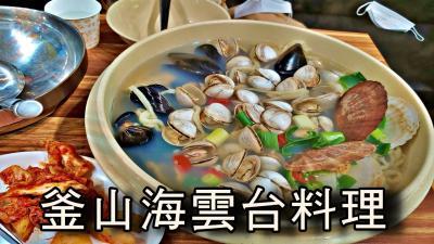 釜山海雲台グルメ、母親が紹介した。海鮮きしめん 、白飯定食