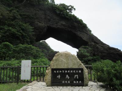 越前 福井の旅 №1
