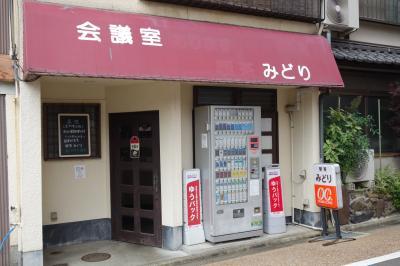 20200801-4 京都 深草駅のすぐそばの会議室は、喫茶店。みどりで一服です。