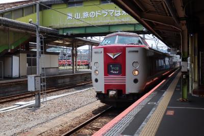 米子から倉敷へ、やくも号グリーン車を楽しみ水島臨海鉄道を訪ねる。