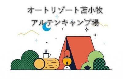 【苫小牧アルテン】家族キャンプ@2020-2