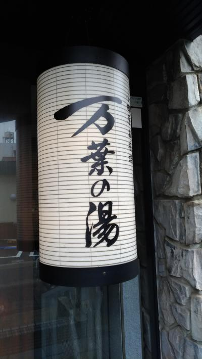 小田原で温泉
