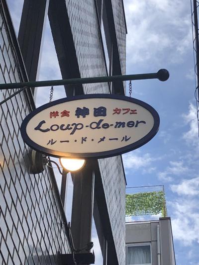 神田発の洋食店「ルー・ド・メール」~堺正章が司会の「チューボーですよ!」で街の巨匠の常連として登場していた洋食の名店~