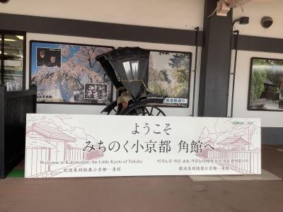 Go to 秋田~ちょっと足を延ばして角館