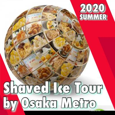 大阪あそ歩【Osaka Metro かき氷めぐり編】 2020年 SM