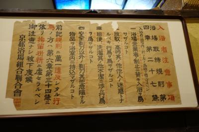 20200806-0807 京都 自炊メモと、サウナの梅湯と、京都ビアラボと